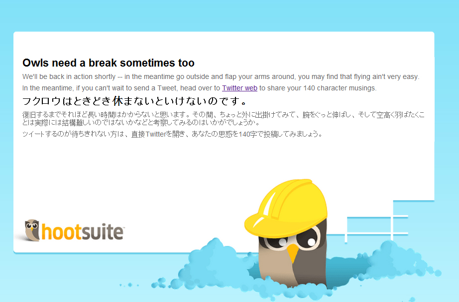 hootsuite-work-in-progress